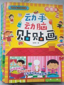 幼儿专注力训练动手动脑贴贴画(6册)