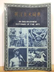 P6501  英汉美术词典(一版一印)