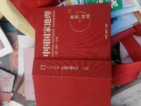 中国国家地理  日历  2020年