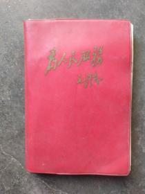 为人民服务(32开文革日记本一册)内带多页毛主席语录