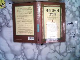 世界经理人 韩文