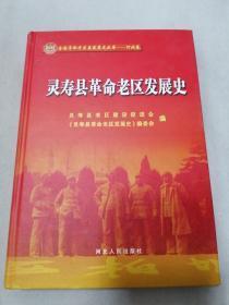 灵寿县革命老区发展史.