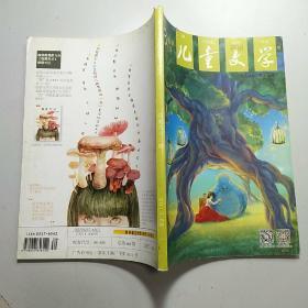 儿童文学选萃 2015-8