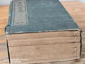 民国线装 《康熙字典》一函6册全