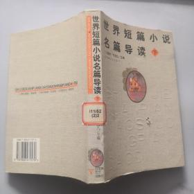 世界短篇小说名篇导读