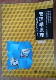 管理学原理 9787313143679 高文伟 上海交通大学出版社