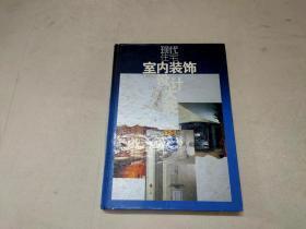现代住宅室内装饰设计大观下册