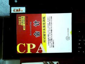 2014注册会计师全国统一考试辅导丛书:会计