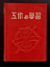 老空白精装日记本《工作与学习》浮雕封面