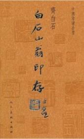 中国印谱全书 白石山翁印存  齐白石