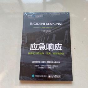 应急响应:网络安全的预防、发现、处置和恢复
