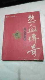 《热血传奇:官方攻略本》