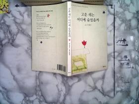 美丽的鸟藏在了哪里 韩文