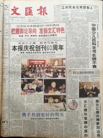 《文汇报》【文汇报庆祝创刊60周年,有照片;上海警备区原副司令员余光茂同志(江西省崇义人、开国少将)在沪逝世】