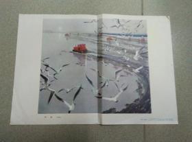 汤集祥 余国宏作《耕海》(油画)宣传画 人民美术出版社出版1975年一版一印 尺寸37.5*26cm