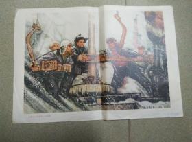 赵志田作《大庆工人无冬天》(中国画)宣传画 人民美术出版社出版1974年一版一印 尺寸37.5*26cm