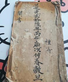 手抄写本,道光26年《阄书》 礼房!(前面6页,后面5页是空白的如图)
