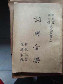 词与音乐 国立云南大学  文史丛书之一
