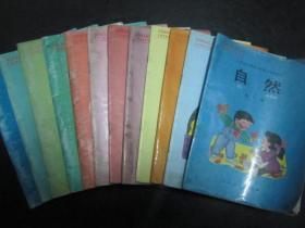 90年代老课本:老版小学自然课本教材教科书全套12本  【92-01年,有笔迹】