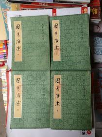 四库全书选辑:周易浅述(1----4册全)影印木刻本、品相以图片为准,4本合售