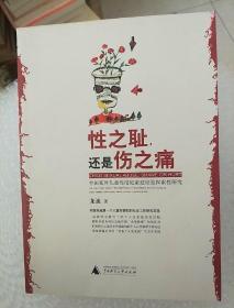 性之耻,还是伤之痛:中国家外儿童性侵犯家庭经验探索性研究