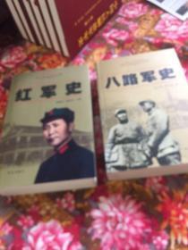 红军史;八路军史;共两册全(最全面详细中国解放军事历史专著)WM