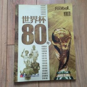 世界杯80年(上下)