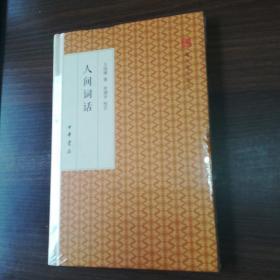 人间词话/跟大师学国学·精装版
