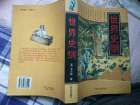 世界史纲 生物和人类的简明史(书太厚快递邮寄)