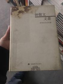 钟敬文文集:诗学及文艺论卷