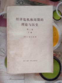 经济危机和周期的理论与历史。第一卷,下册。