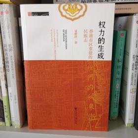 权力的生成:香港市区重建的民族志