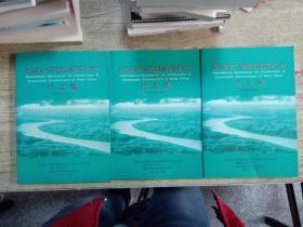 西部建设与可持续发展国际研讨会论文集【生态环境保护组+能源开发利用组+政策体制创新组】三本合售