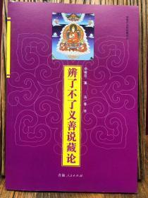 正版 宗喀巴大师经典文丛 辨了不了义善说藏论 品净无迹无缺 (密宗藏传佛教类书籍)
