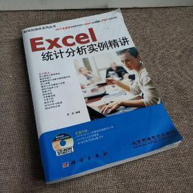 Excel统计分析实例精讲——职场加油站系列   送电子光盘资料