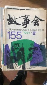 故事会1991 2