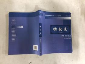 物权法(第4版)/高等院校法学专业民商法系列教材  (书籍有笔划)