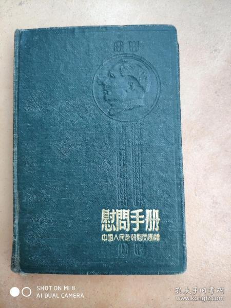 慰问手册,中国人民赴朝慰问团赠