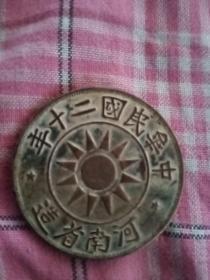 中华民国二十年河南省造五十文