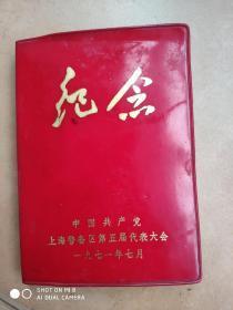 纪念(空白日记本)
