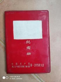 纪念册(空白)日记本