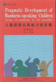 儿童语言运用能力的发展(影印版)——海外博士文库