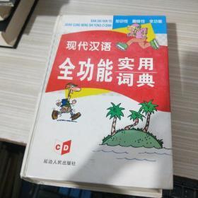 现代汉语全功能实用词典