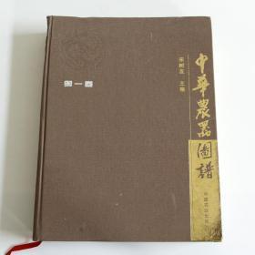 中华农器图谱(第一卷)