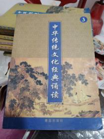 中华传统文化经典诵读3