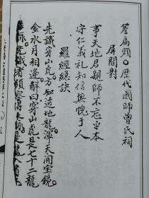 三僚杨公祠秘传水法 上下2册合订本 汇集阴阳七十二龙水法三针之法诀抄本