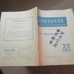 国外医学参考资料 (肿瘤学分册 1975年第2--3期)第十一届国际肿瘤会议学术交流情况