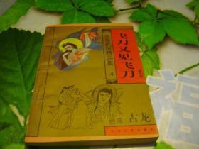 古龙武侠精品集(4)飞刀又见飞刀