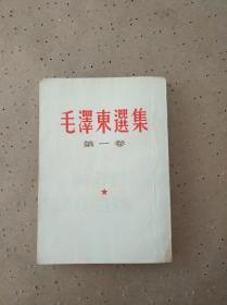 毛泽东选集第一卷1952年第1版1966年31次印刷