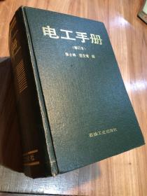 电工手册 (修订本) 石油工业出版社